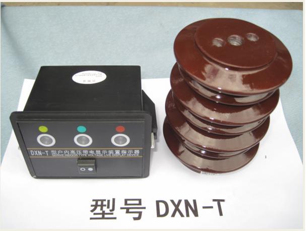 户内高压带电显示器DXN-T
