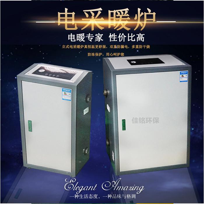 營業房用電采暖設備